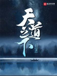 Thiên Đạo Phương Trình Thức