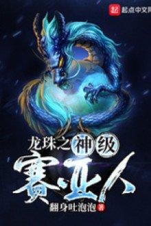 Dragon Ball Chi Thần Cấp Người Saiyan