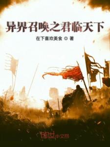 Dị Giới Triệu Hoán Chi Quân Lâm Thiên Hạ