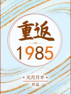 Quay Về 1985 (update)