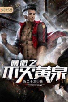 Võng Du Chi Bất Diệt Hoàng Tuyền