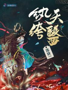 Hoàn Khố Thiên Y (update)