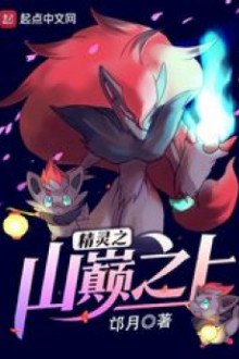 Pokemon Chi Đỉnh Núi Phía Trên