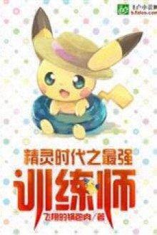 Pokemon Thời Đại Mạnh Nhất Trainer