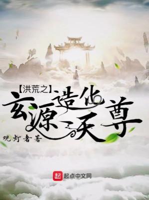 Hồng Hoang Chi Huyền Nguyên Tạo Hóa Thiên Tôn
