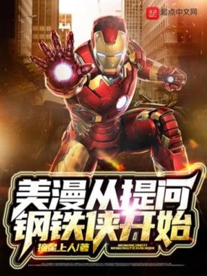 Comic Từ Đặt Câu Hỏi Iron Man Bắt Đầu