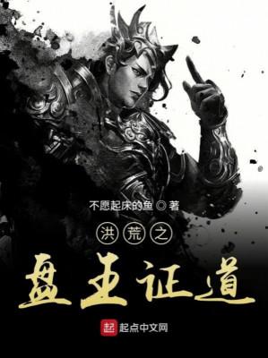 Hồng Hoang Chi Bàn Vương Chứng Đạo