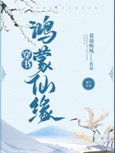 Hồng Mông Tiên Duyên [Xuyên Sách] (update)
