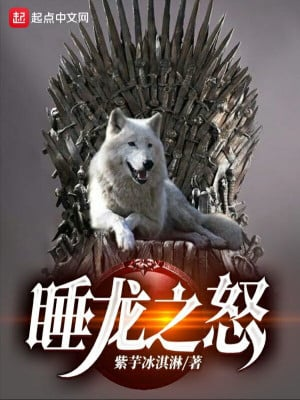 Game Of Thrones: Thụy Long Chi Nộ