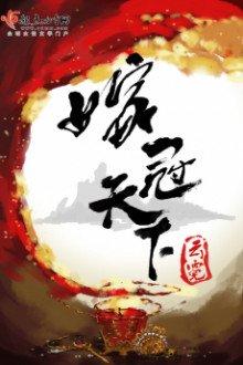 Gả Quan Thiên Hạ
