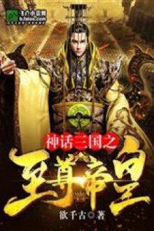 Võng Du Tam Quốc Chi Chí Tôn Đế Hoàng