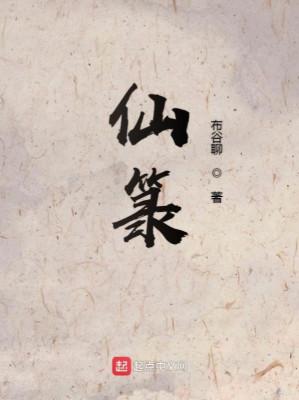 Tiên Lục