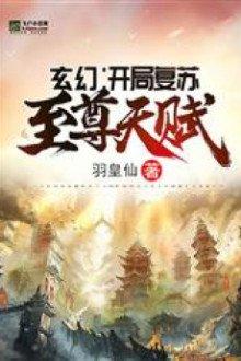 Huyền Huyễn: Thức Tỉnh Chí Tôn Thiên Phú