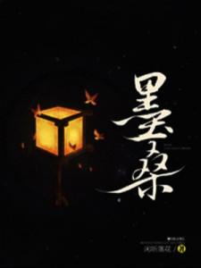 Mặc Tang (update)