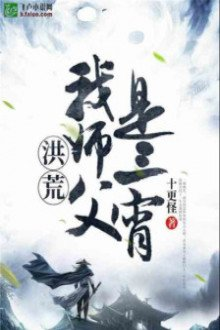 Hồng Hoang: Sư Phụ Của Ta Là Tam Tiêu