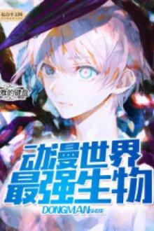 Anime Thế Giới Tối Cường Sinh Vật