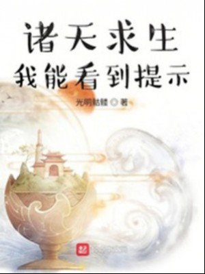Chư Thiên Cầu Sinh: Ta Có Thể Nhìn Đến Nhắc Nhở