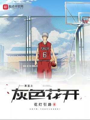 Kuroko No Basket Chi Shougo Haizaki