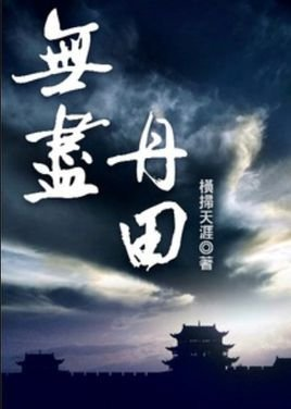 [Dịch] Vô Tận Đan Điền