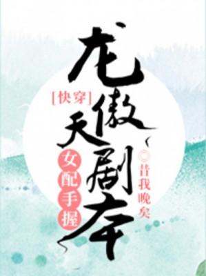 Nữ Phụ Tay Cầm Long Ngạo Thiên Kịch Bản [Xuyên Nhanh] (update)