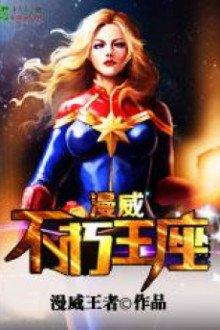 Marvel: Bất Hủ Vương Tọa