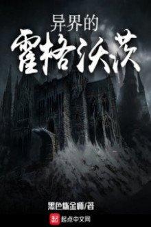 Dị Giới Hogwarts