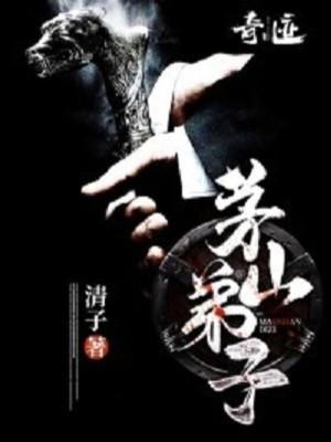 Mao Sơn Đệ Tử