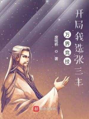 Vạn Giới Thi Đấu, Bắt Đầu Ta Chọn Trương Tam Phong