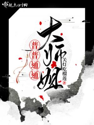 Phổ Phổ Thông Thông Đại Sư Tỷ (update)