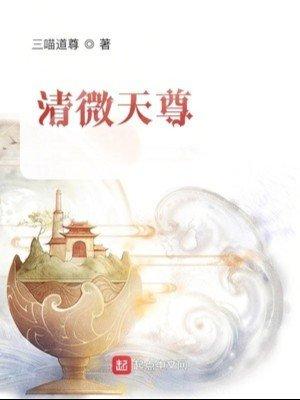 Thanh Vi Thiên Tôn