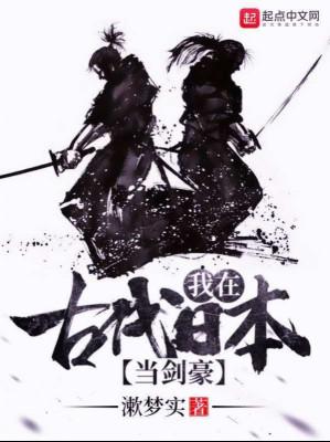 Ta Tại Cổ Đại Nhật Bản Làm Kiếm Hào
