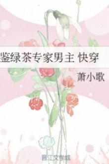 Giám Trà Xanh Chuyên Gia Nam Chính Xuyên Nhanh