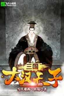 Tam Quốc: Đại Hán Thiên Tử