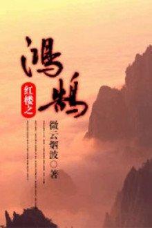 Hồng Lâu Chi Thiên Nga