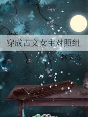 Xuyên Thành Cổ Văn Nữ Chính So Sánh Tổ (update)