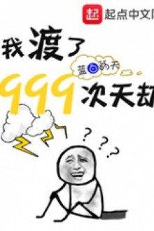 Ta Độ 999 Lần Thiên Kiếp