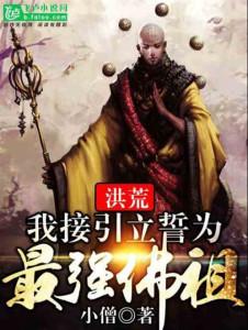 Hồng Hoang Ta Tiếp Dẫn Lập Thệ Làm Mạnh Nhất Phật Tổ