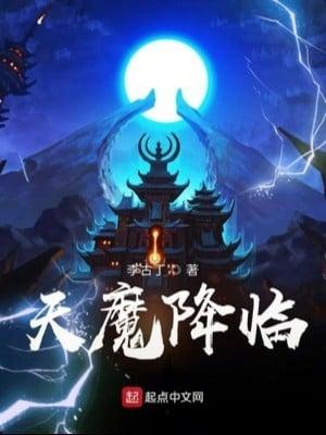 Thiên Ma Hàng Lâm