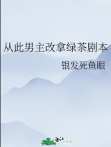 Từ Đây Nam Chính Đổi Cầm Trà Xanh Kịch Bản (update)