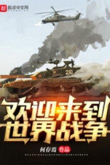 Hoan Nghênh Đi Tới Thế Giới Chiến Tranh