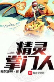 Pokemon Chưởng Môn Nhân