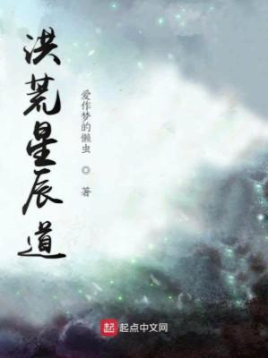 Hồng Hoang Tinh Thần Đạo