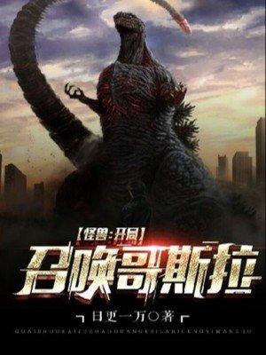 Quái Thú: Bắt Đầu Triệu Hoán Godzilla